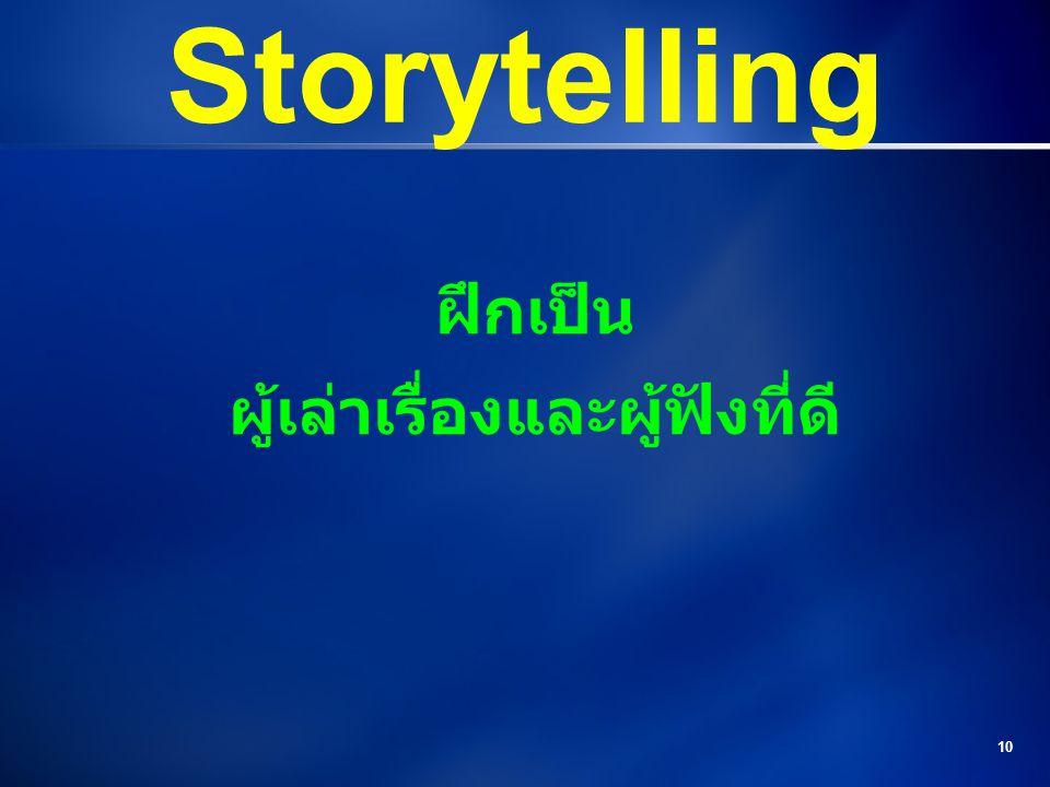 ฝึกเป็น ผู้เล่าเรื่องและผู้ฟังที่ดี