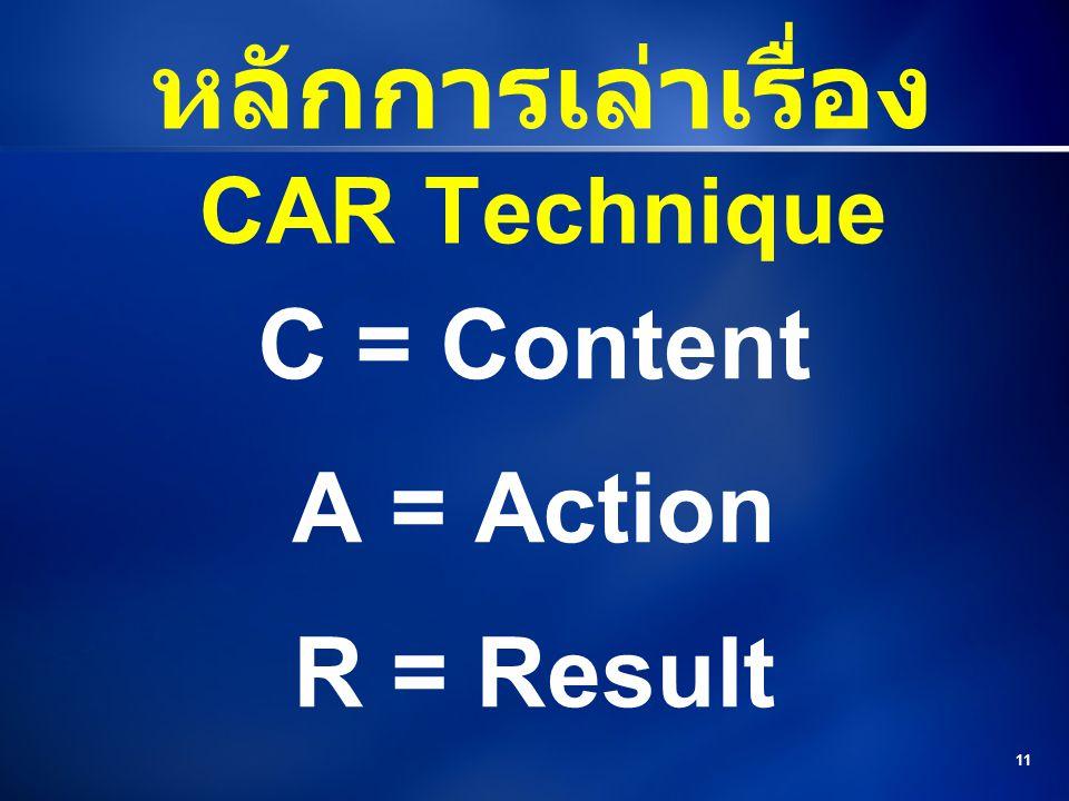 หลักการเล่าเรื่อง CAR Technique