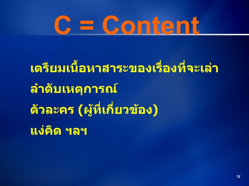 C = Content เตรียมเนื้อหาสาระของเรื่องที่จะเล่า ลำดับเหตุการณ์
