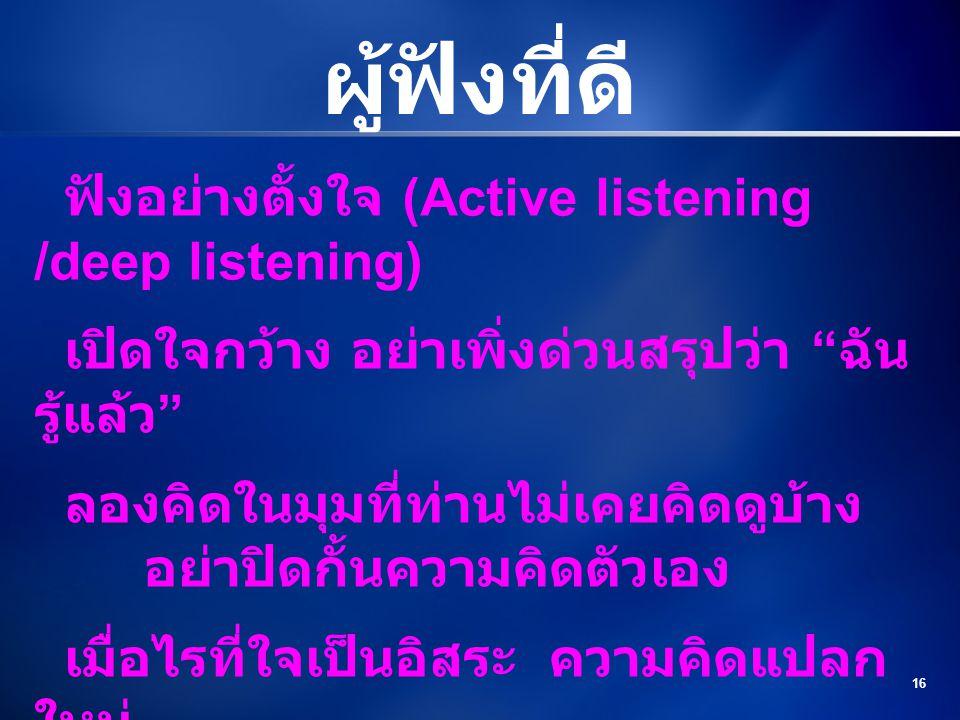 ผู้ฟังที่ดี ฟังอย่างตั้งใจ (Active listening /deep listening)