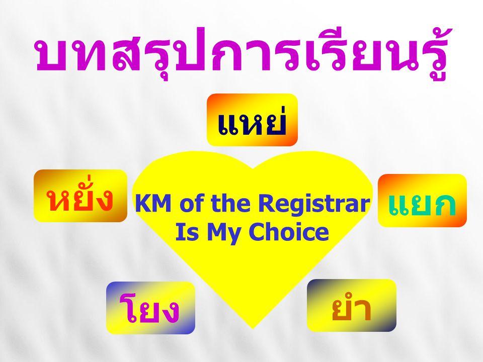 บทสรุปการเรียนรู้ แหย่ หยั่ง แยก ยำ โยง KM of the Registrar