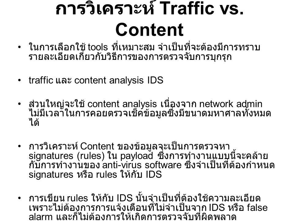 การวิเคราะห์ Traffic vs. Content