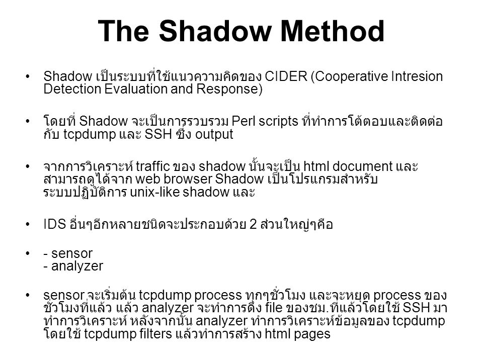 The Shadow Method Shadow เป็นระบบที่ใช้แนวความคิดของ CIDER (Cooperative Intresion Detection Evaluation and Response)