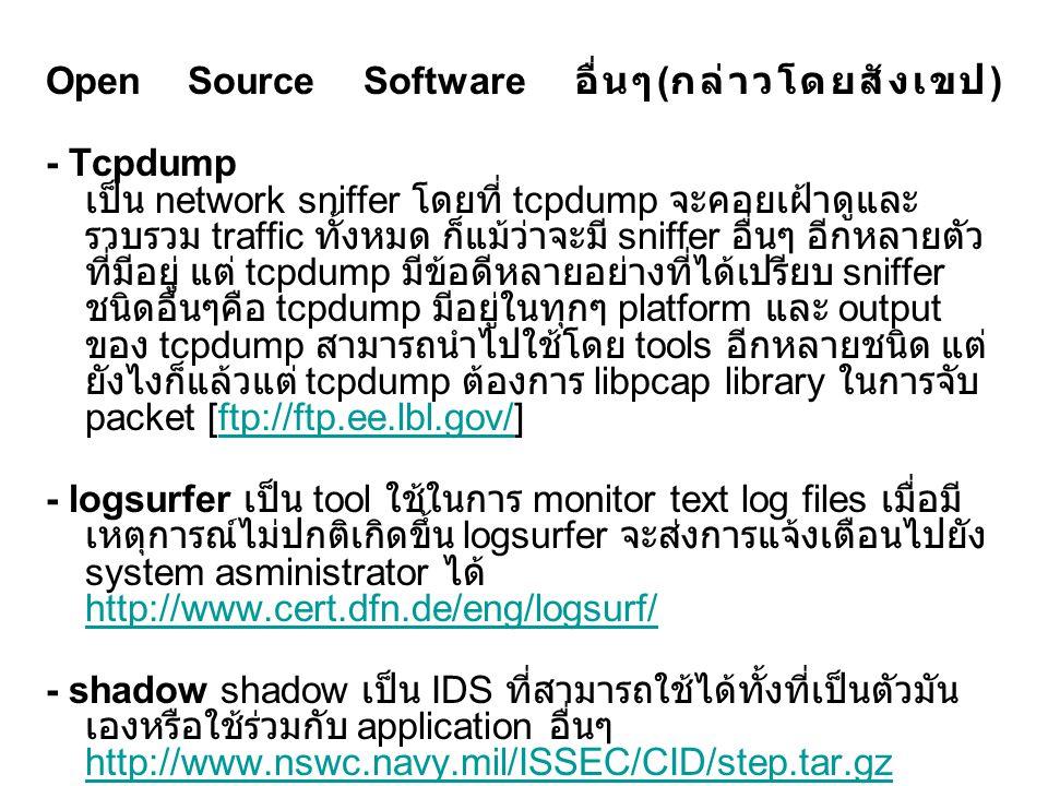 Open Source Software อื่นๆ(กล่าวโดยสังเขป)