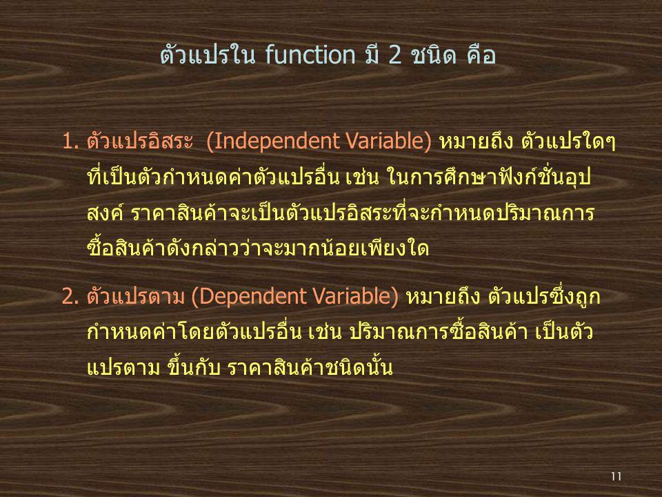 ตัวแปรใน function มี 2 ชนิด คือ