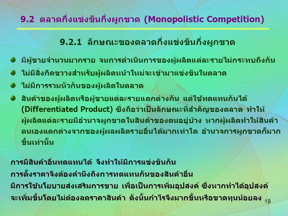 9.2 ตลาดกึ่งแข่งขันกึ่งผูกขาด (Monopolistic Competition)