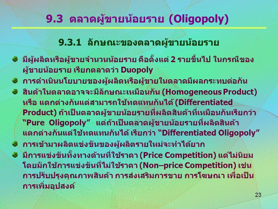 9.3 ตลาดผู้ขายน้อยราย (Oligopoly)