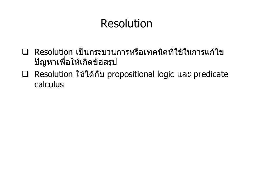 Resolution Resolution เป็นกระบวนการหรือเทคนิคที่ใช้ในการแก้ไขปัญหาเพื่อให้เกิดข้อสรุป.