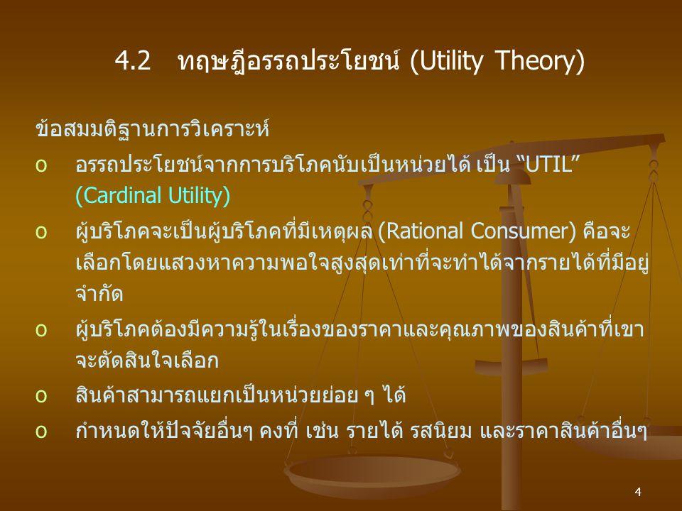 4.2 ทฤษฎีอรรถประโยชน์ (Utility Theory)