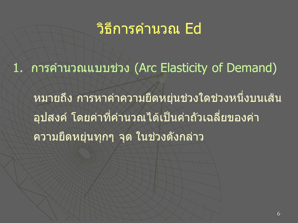 วิธีการคำนวณ Ed 1. การคำนวณแบบช่วง (Arc Elasticity of Demand)