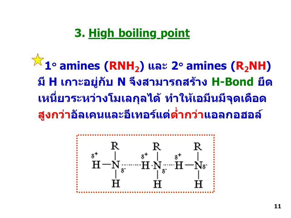 1๐ amines (RNH2) และ 2๐ amines (R2NH)