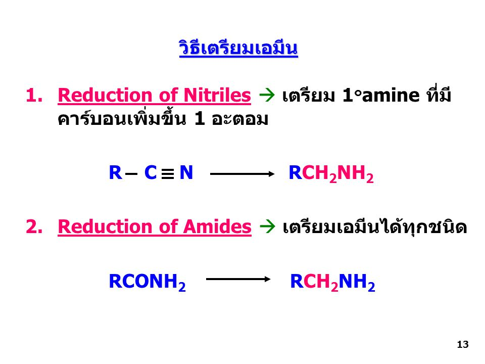 Reduction of Nitriles  เตรียม 1๐amine ที่มีคาร์บอนเพิ่มขึ้น 1 อะตอม