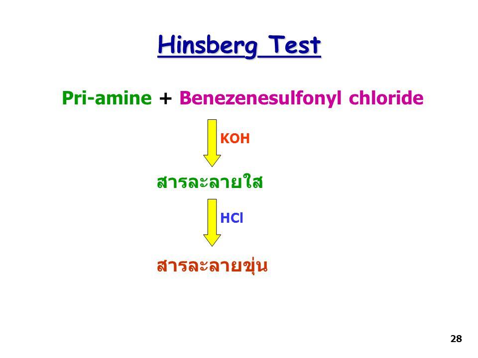 Hinsberg Test Pri-amine + Benezenesulfonyl chloride สารละลายใส
