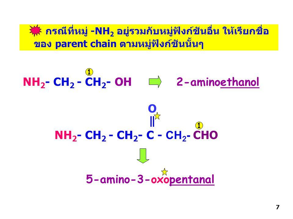NH2- CH2 - CH2- OH 2-aminoethanol O | | NH2- CH2 - CH2- C - CH2- CHO