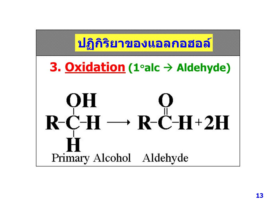 3. Oxidation (1๐alc  Aldehyde)