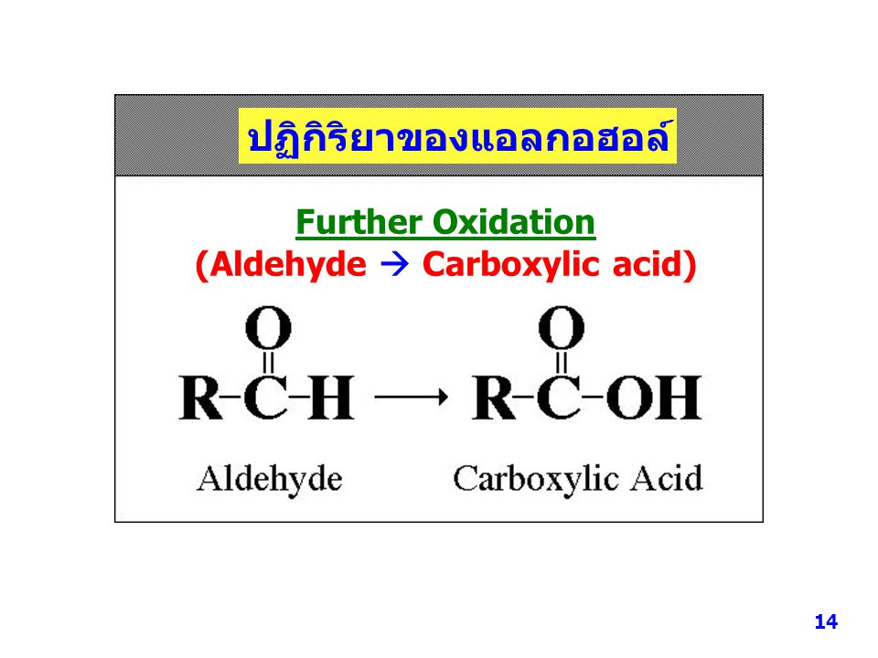 (Aldehyde  Carboxylic acid)