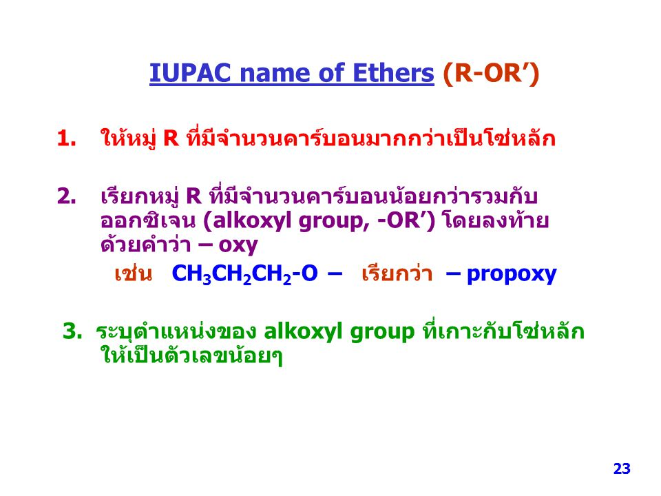 IUPAC name of Ethers (R-OR')