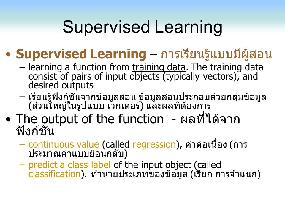 Supervised Learning Supervised Learning – การเรียนรู้แบบมีผู้สอน