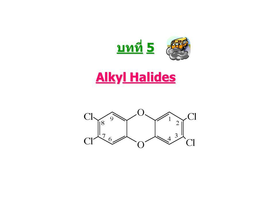 บทที่ 5 Alkyl Halides