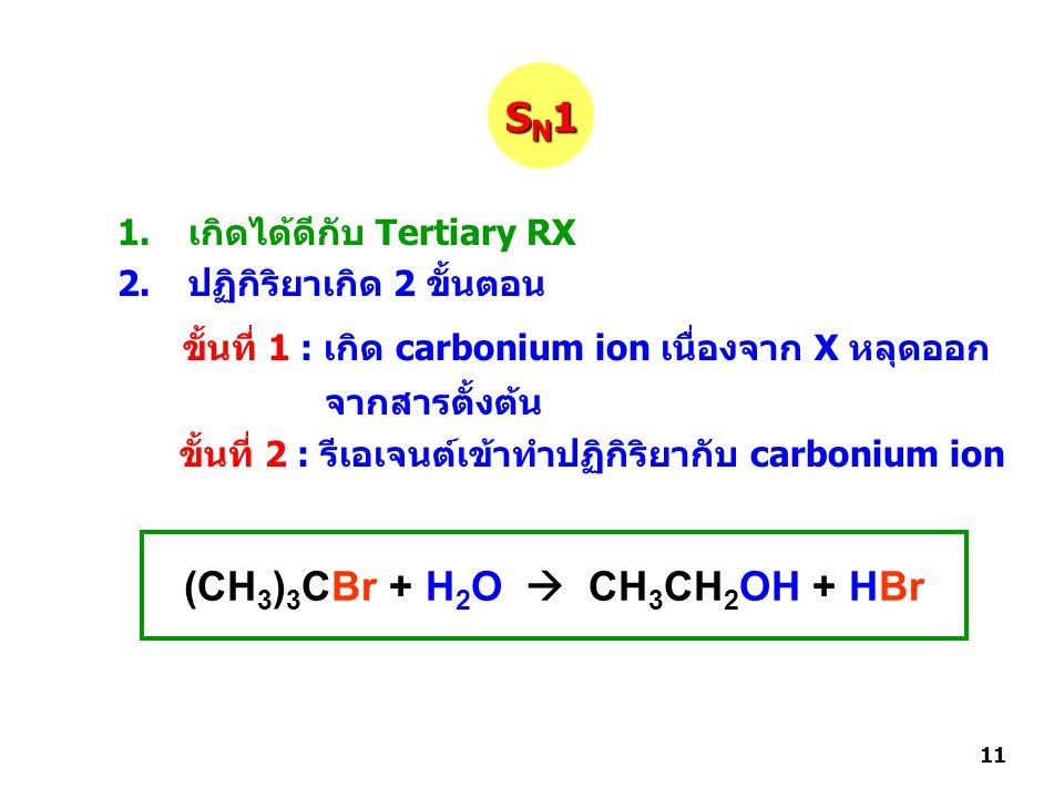 (CH3)3CBr + H2O  CH3CH2OH + HBr