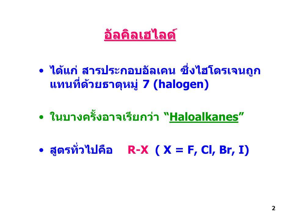 อัลคิลเฮไลด์ ได้แก่ สารประกอบอัลเคน ซึ่งไฮโดรเจนถูกแทนที่ด้วยธาตุหมู่ 7 (halogen) ในบางครั้งอาจเรียกว่า Haloalkanes