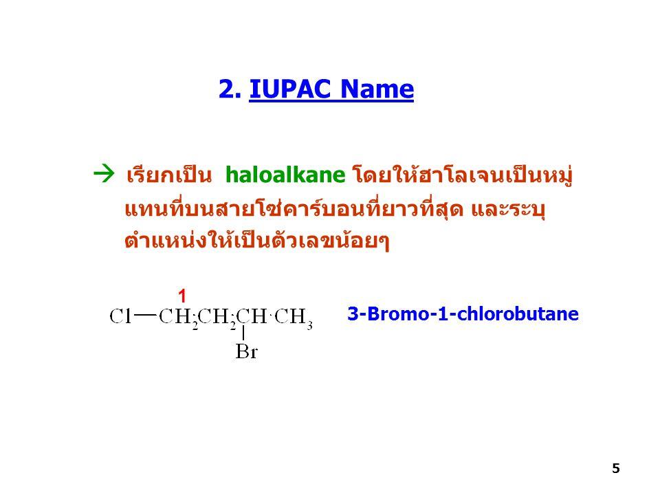  เรียกเป็น haloalkane โดยให้ฮาโลเจนเป็นหมู่