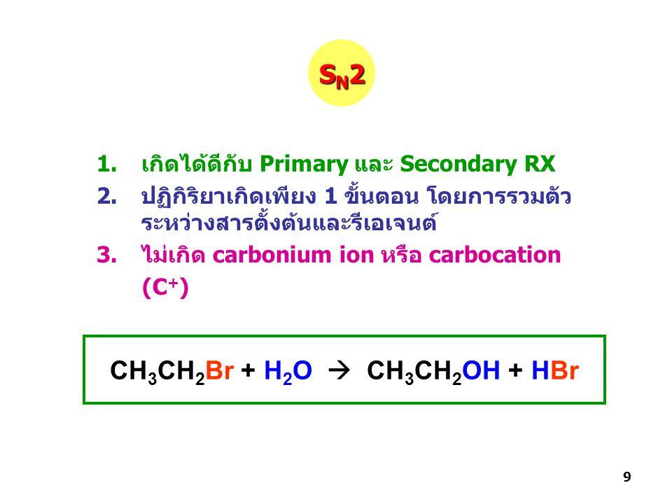 CH3CH2Br + H2O  CH3CH2OH + HBr