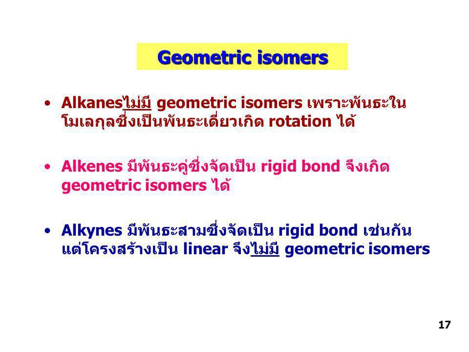 Geometric isomers Alkanesไม่มี geometric isomers เพราะพันธะในโมเลกุลซึ่งเป็นพันธะเดี่ยวเกิด rotation ได้