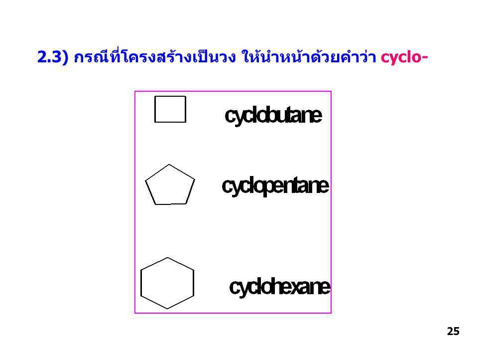 2.3) กรณีที่โครงสร้างเป็นวง ให้นำหน้าด้วยคำว่า cyclo-