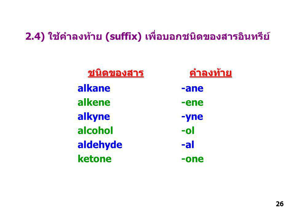 2.4) ใช้คำลงท้าย (suffix) เพื่อบอกชนิดของสารอินทรีย์