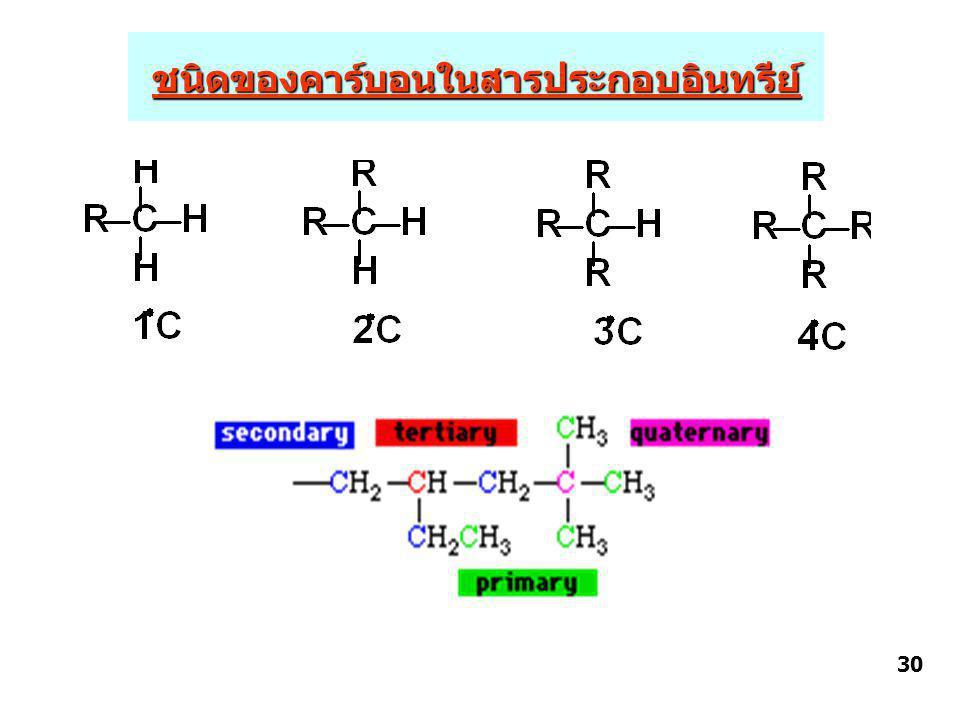 ชนิดของคาร์บอนในสารประกอบอินทรีย์