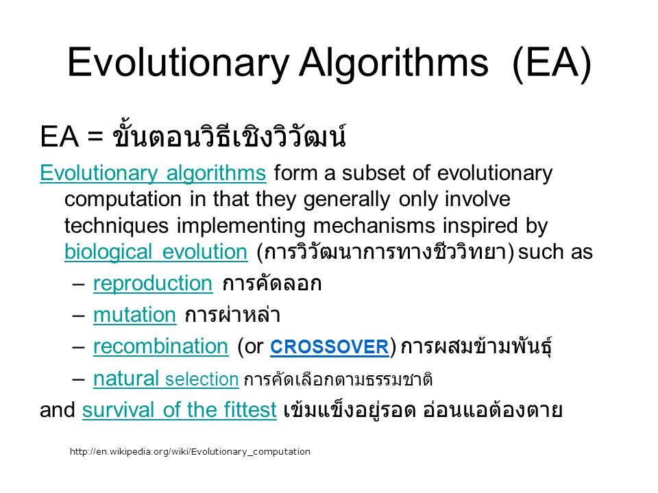 Evolutionary Algorithms (EA)