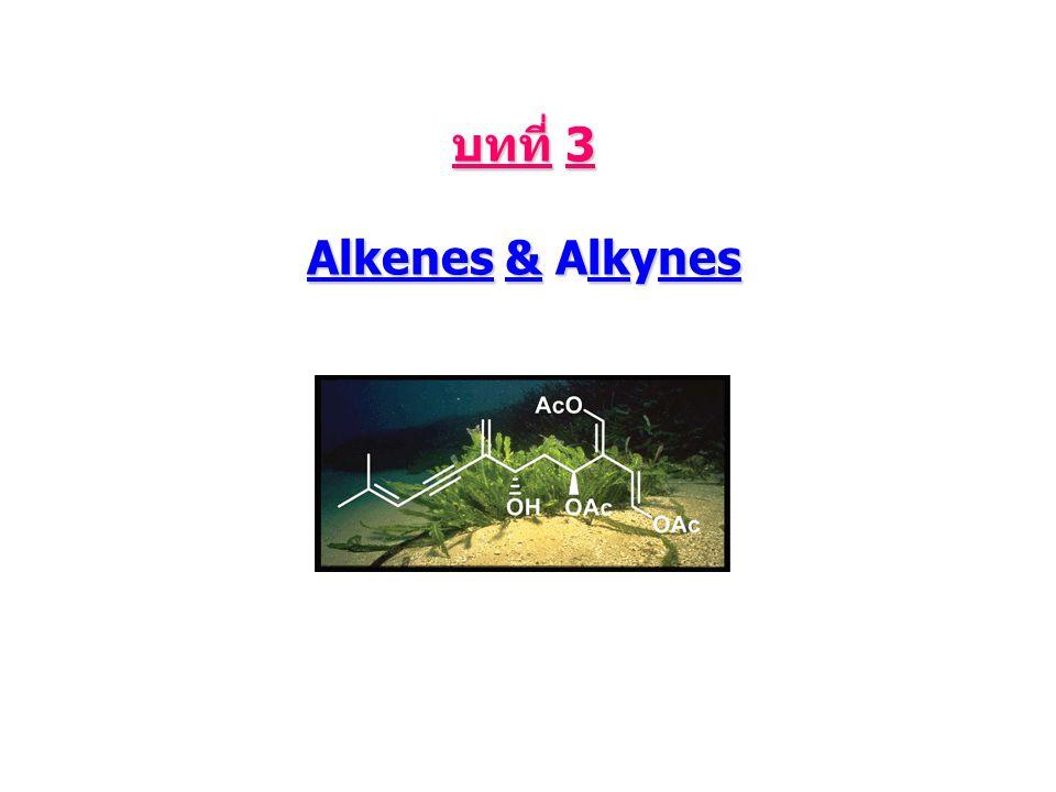 บทที่ 3 Alkenes & Alkynes
