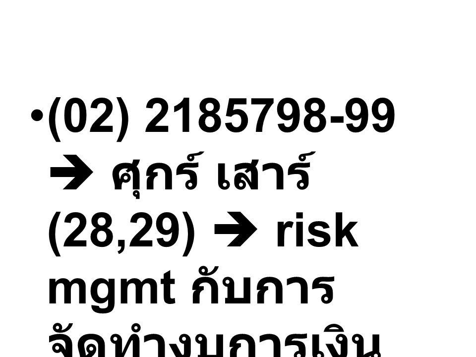 (02) 2185798-99  ศุกร์ เสาร์ (28,29)  risk mgmt กับการจัดทำงบการเงิน