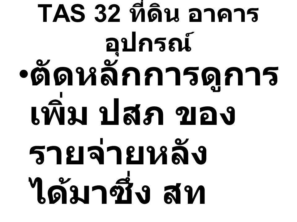 TAS 32 ที่ดิน อาคาร อุปกรณ์