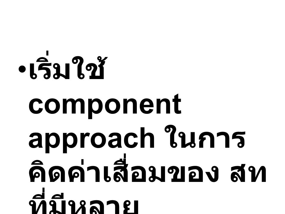 เริ่มใช้ component approach ในการคิดค่าเสื่อมของ สท ที่มีหลายส่วนประกอบ