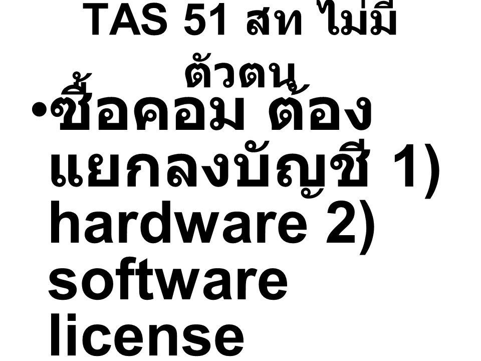 ซื้อคอม ต้องแยกลงบัญชี 1) hardware 2) software license