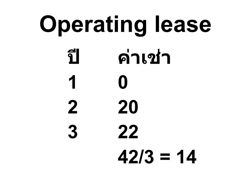 Operating lease ปี ค่าเช่า 1 0 2 20 3 22 42/3 = 14