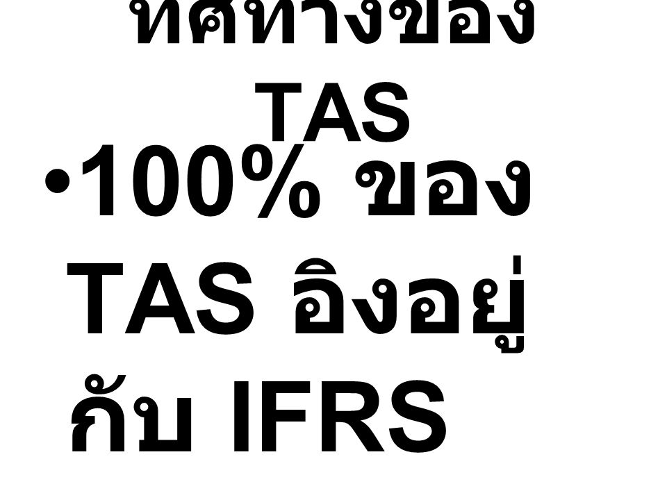 100% ของ TAS อิงอยู่กับ IFRS