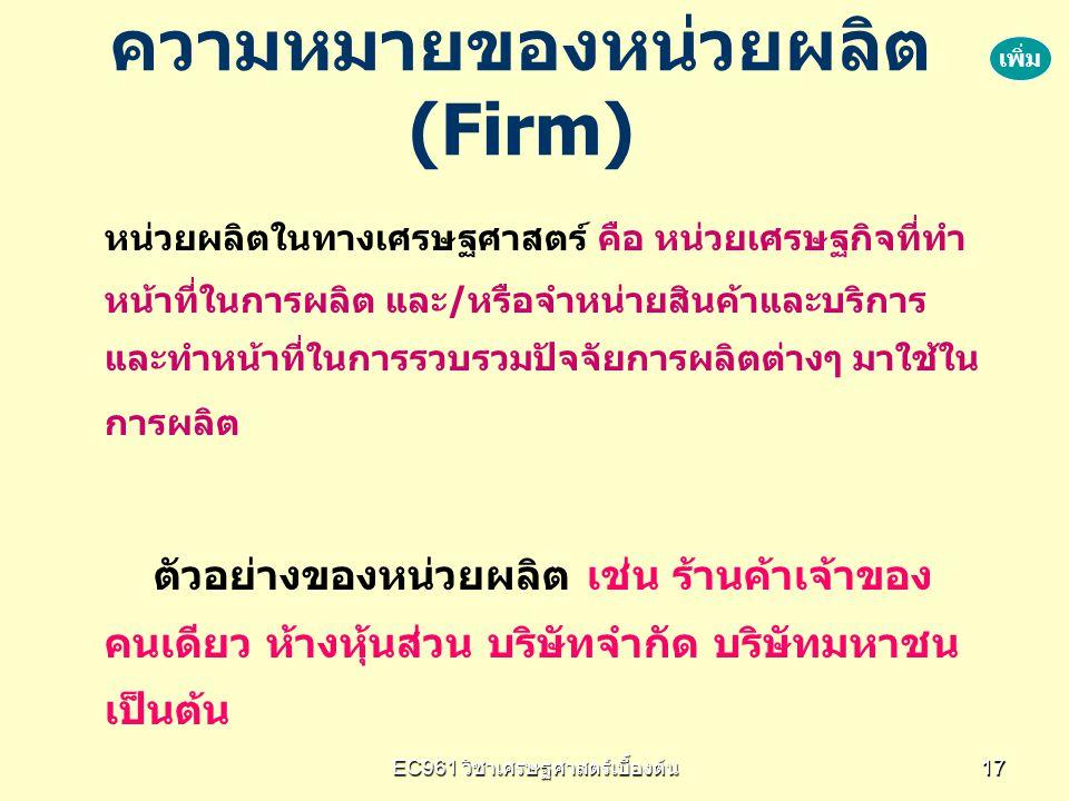 ความหมายของหน่วยผลิต (Firm)