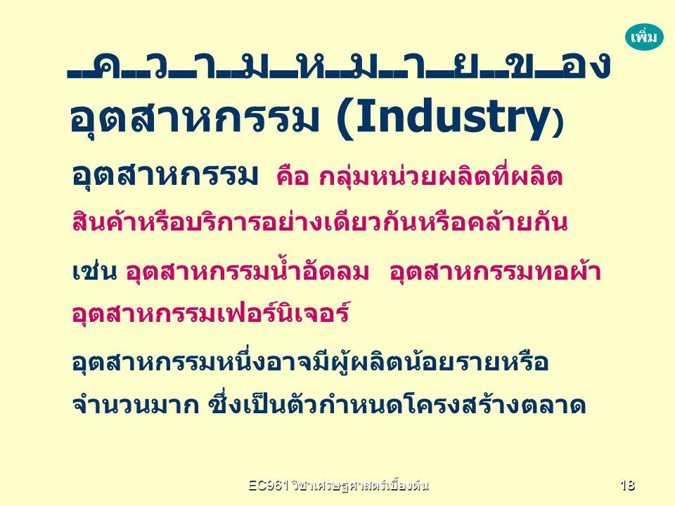 ความหมายของอุตสาหกรรม (Industry)