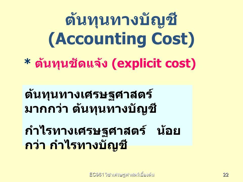 ต้นทุนทางบัญชี (Accounting Cost)