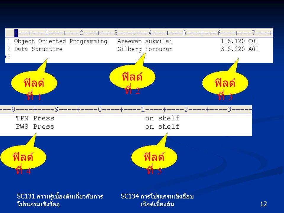 SC134 การโปรแกรมเชิงอ็อบเจ็กต์เบื้องต้น