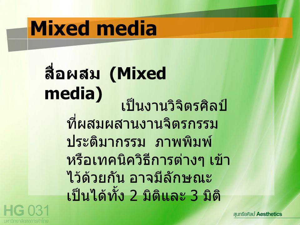 Mixed media สื่อผสม (Mixed media)