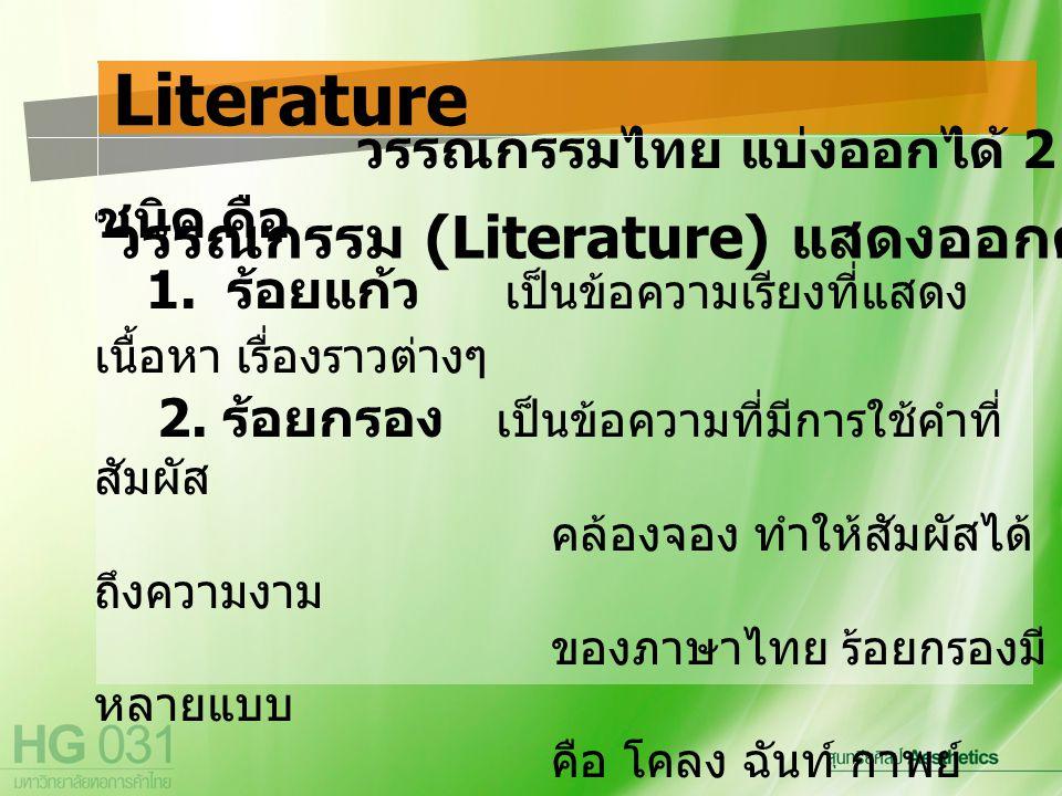 Literature วรรณกรรม (Literature) แสดงออกด้วยการใช้ภาษา