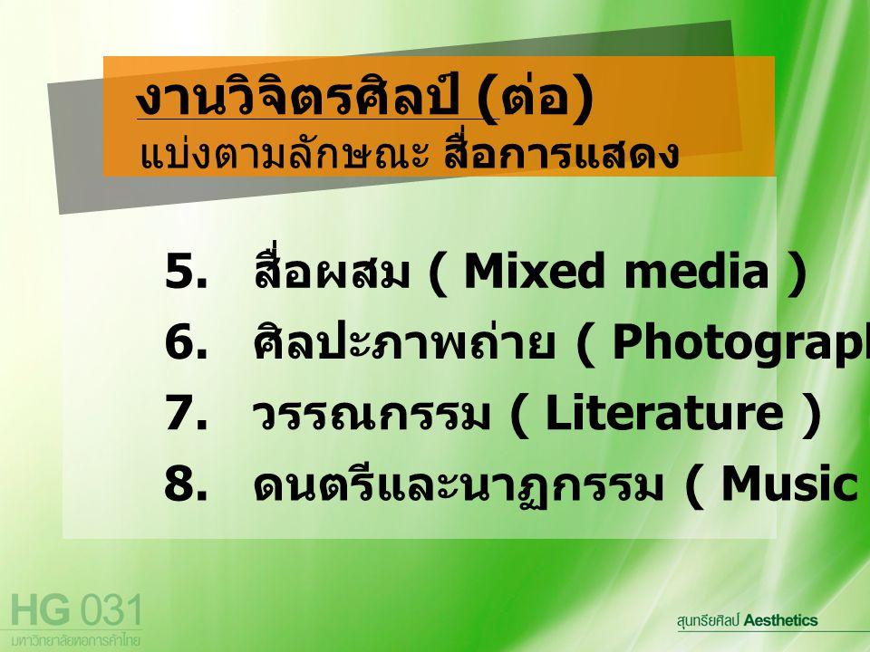 งานวิจิตรศิลป์ (ต่อ) 5. สื่อผสม ( Mixed media )