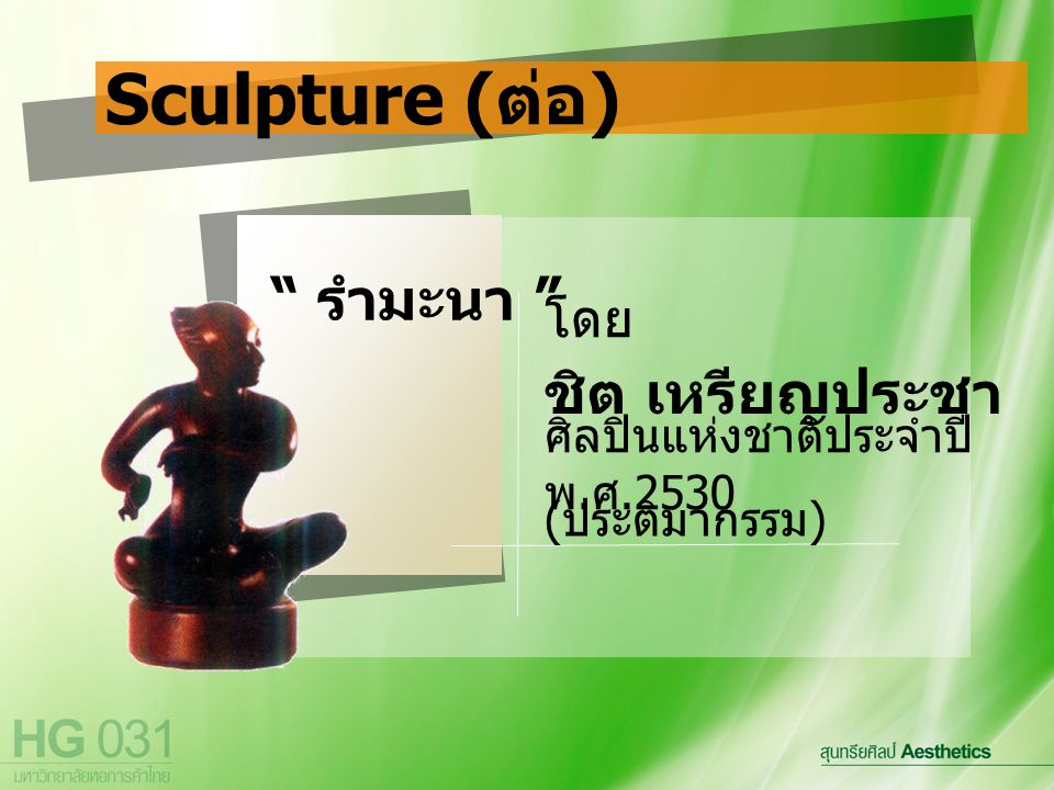 Sculpture (ต่อ) รำมะนา ชิต เหรียญประชา โดย