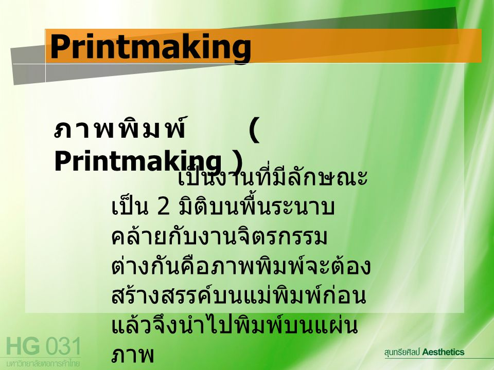 Printmaking ภาพพิมพ์ ( Printmaking )