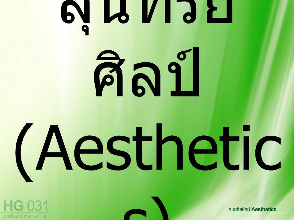 สุนทรียศิลป์ (Aesthetics)