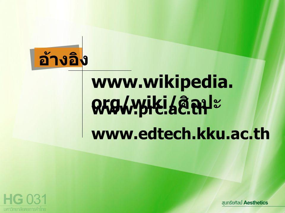 อ้างอิง www.wikipedia.org/wiki/ศิลปะ www.prc.ac.th